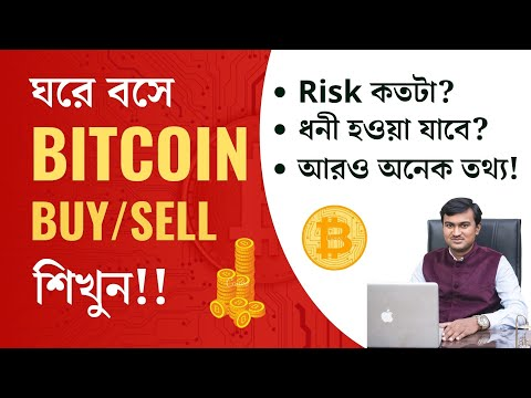 How To Invest In Bitcoin In Bangla ?   Bitcoin For Beginners In Bengali    বিটকয়েন   Cryptocurrency
