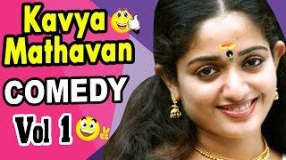 Kavya Madhavan Comedy | Vol 1 | Kochi Rajavu | Pulival Kalyanam | Venicile Vyapari | Inspector Garud