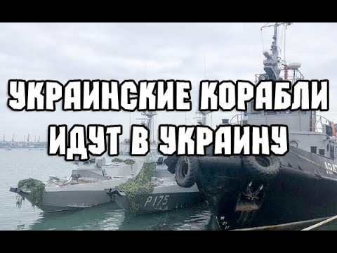 Захваченные катера Бердянск, Никополь и буксир Яны Капу возвращаются