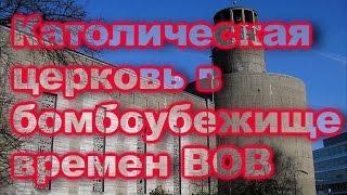 Католическая церковь в бомбоубежище времен ВОВ. 16.09.2016