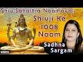 Shiv Sahastra Naamavali Shivji Ke 1008 Naam   Hindi Devotional Song   Sadhna Sargam