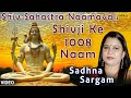 Shiv Sahastra Naamavali Shivji Ke 1008 Naam | Hindi Devotional Song | Sadhna Sargam