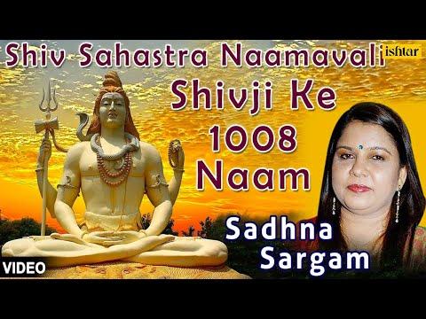 Shiv Sahastra Naamavali Shivji Ke 1008 Naam | Hindi Devotional Song | Sadhna Sargam