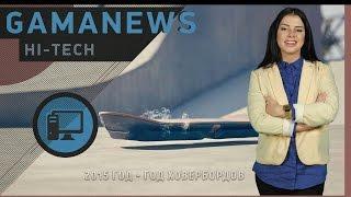 [Hi-Tech] GamaNews - [Motorola Droid Turbo 2; Slide; Hendo Hoverboard]