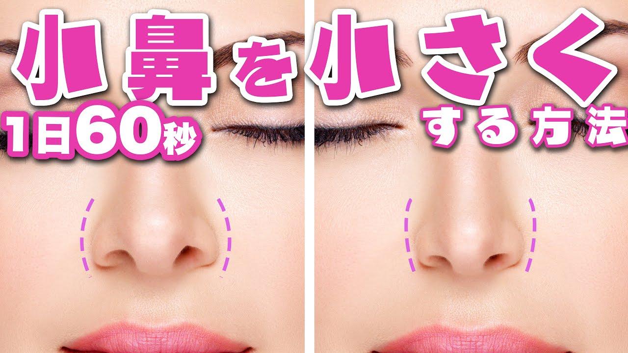 鼻 小さく する 方法