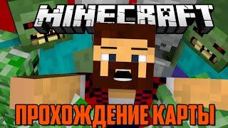 КУЧА МОНСТРОВ НАСТУПАЕТ  - Minecraft Прохождение Карты