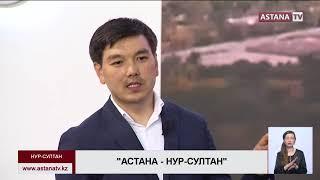 Веб-документальный проект «Астана - Нур-Султан» запустили в Казнете