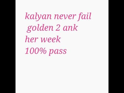 Kalyan lifetime trick golden 2 ank evry week pass