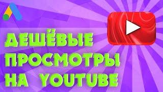 Дешевые просмотры на ютубе | Как быстро раскрутить YouTube канал | Google Ads