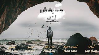 معرفش ليه (من وحي ريحة مطر) - عمر شعبان ومحمد عصام (فيديو بالكلمات)