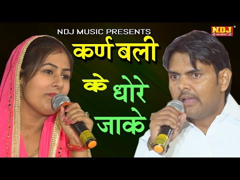 New Haryanvi Ragni 2017 # कर्ण बली के धोरे जाके भेद खोल सारा # Hit Haryanvi Ragni 2017# NDJ Music