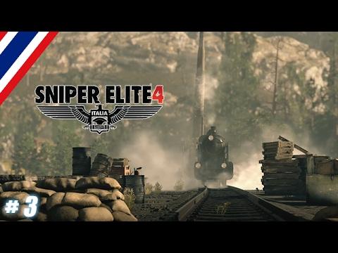 BRF - Sniper Elite 4 # 3 ระเบิดสะพาน งานเนียนๆ