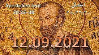 IEC Farsi Church Live Stream 12/09/2021 کلیسای فارسي
