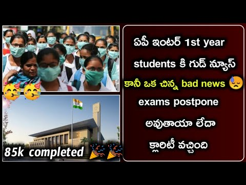 ap inter1styear pitetion hearing update 🎉🎉 good news and bad news for students must watch