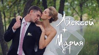 Клип Алексей и Мария