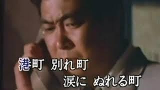 石原裕次郎 - 港町 涙町 別れ町