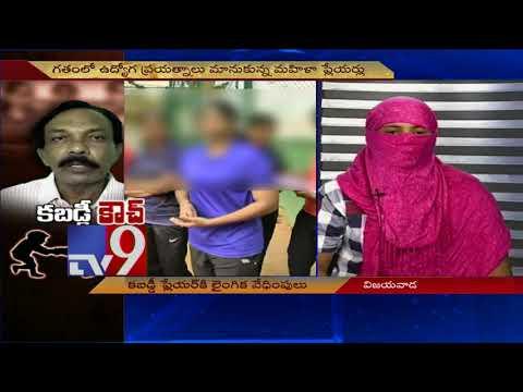 Sexual harassment in AP Kabaddi - Victim narrates horror - TV9