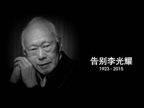 建国总理李光耀国葬仪式 网上直播