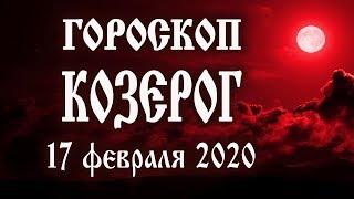 Гороскоп на сегодня 17 февраля 2020 года Козерог ♑ Что нам готовят звёзды в этот день