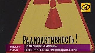 Беларусь и Россия продолжат сотрудничество по преодолению последствий Чернобыльской аварии(То, как развиваются пострадавшие регионы Гомельщины, показали известным российским журналистам и блогерам..., 2016-04-14T13:38:56.000Z)