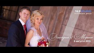 Свадьба, Дмитрий & Марина, 8 августа 2015г. Полная версия.