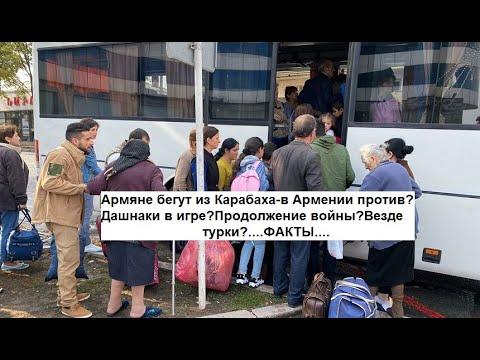 Армяне бегут из Карабаха-в Армении против?Дашнаки в игре?Продолжение войны?Везде турки?...ФАКТЫ