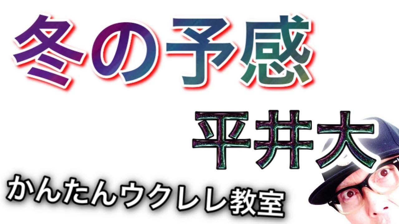 冬の予感 / 平井大【ウクレレ 超かんたん版 コード&レッスン付】 #GAZZLELE