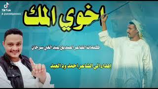 اهداء إلي الشاعر  احمد ودالعبد.. كلمات:  اخوك الصديق عبدالغني سرحان