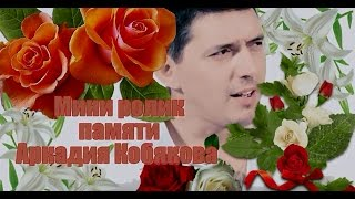 Мини ролик памяти Аркадия Кобякова часть 3