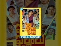 Illu Illalu Pillalu Full Movie | Urvashi Sharada, Visu, Chandra Mohan | Visu | Vijayanand