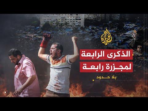 بلا حدود- مجزرة رابعة في ذكراها السنوية الرابعة  - نشر قبل 7 ساعة