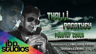 Repeat youtube video Thalli Pogathey - KMG Kidz Seenu (Dubstep Cover)