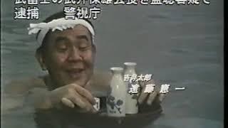 風の刑事 東京発 ED