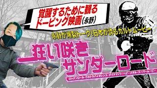 バイク!ロック!バイオレンス!22歳の石井聰亙監督が初期衝動で作り上げたインディーズ映画の最高傑作。伝説のカルト映画と構えず、観れば分かる究極の映画体験。