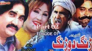 Pashto Comedy TV Drama ARRANG DURRANG PART 02 EP 01 - Ismail Shahid - Pakistani Pushto Mazahiya Film