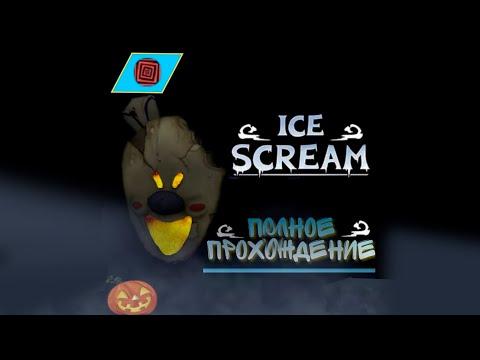 Полное прохождение Мороженщика | Ice Scream 1.1 #1