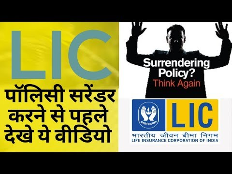 LIC SURRENDER POLICY   Policy Surrender Not Good For Policy Holder