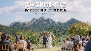 영화를 보는 듯한 웨딩영상 : 포인트빌 야외웨딩 : 주…