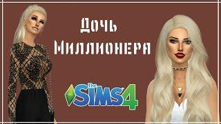 The Sims 4 : Создание персонажа | Дочь миллионера(РАЗВЕРНИ ▽ (есть ссылки на скачивание одежды, скина, линз и т.д.) Всем привет! Это моё первое видео..., 2016-06-16T11:01:21.000Z)