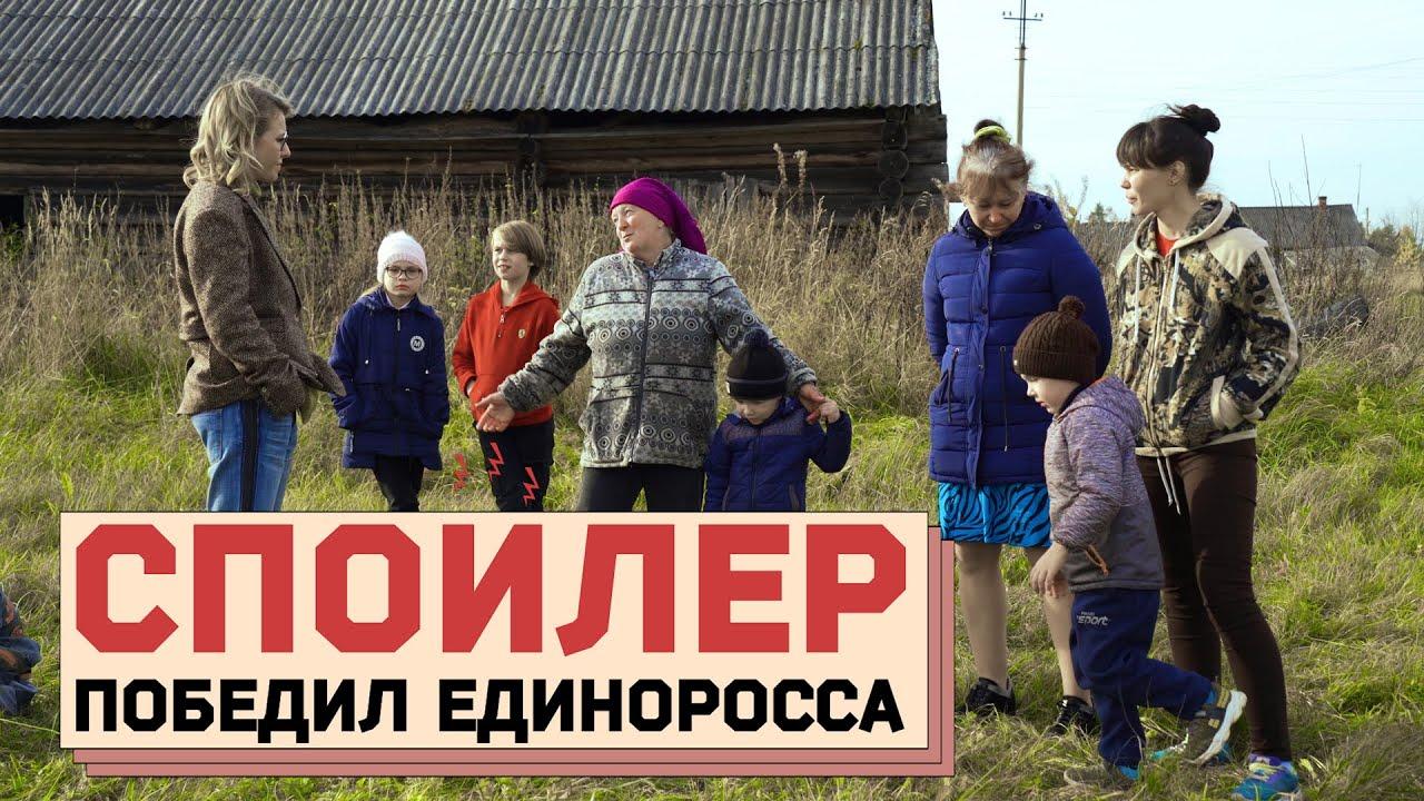 Осторожно, Собчак от 16.10.2020  СПОЙЛЕР ПОБЕДИЛ ЕДИНОРОССА: Как уборщица стала депутатом.