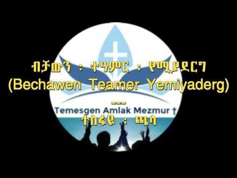 Tesfaye Chala Old Mezmr