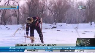 В Павлодарской области рыбаки провалились под лед(ЧП произошло накануне близ поселка Солнечный на озере Шындыксор. Трое мужчин на своём авто рыбачили в 200..., 2013-01-10T16:02:29.000Z)