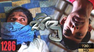 Sidu | Episode 1286 22nd July 2021 Thumbnail