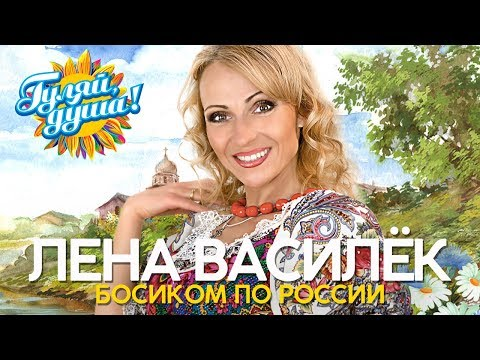 Лена Василёк и группа Белый День - Босиком по России! - Душевные песни