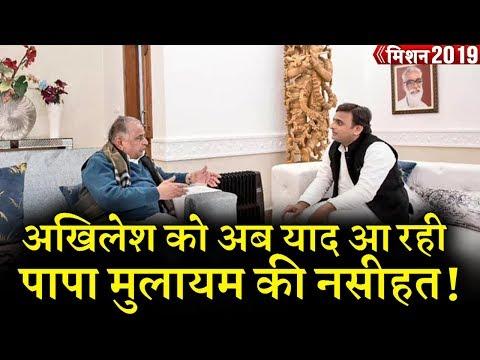 एसपी की हार वाली मुलायम सिंह यादव भविष्यवाणी सच हो गई ! INDIA NEWS VIRAL