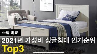 잠이솔솔~ 싱글침대 인기순위와 가격/특징/비교