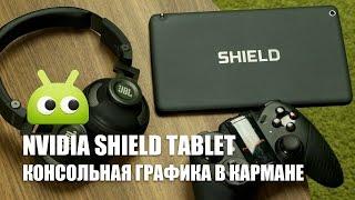 Обзор NVIDIA SHIELD Tablet. Консольная графика в кармане