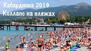 Кабардинка 2019. Коллапс на пляжах Кабардинки. Кабардинка отдых 2019