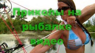 Приколы на рыбалке видео!