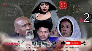 HDMONA - Part 2 - ማፍያ ብ ኣወል ህያቡ Mafya by Awel Hiyabu - New Eritrean Series Film 2019